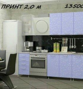Кухня Принт