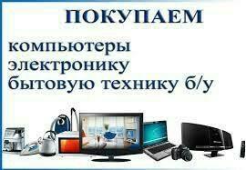 Компьютер б.у.