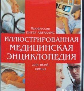 Иллюстрированная медицинская энциклопедия