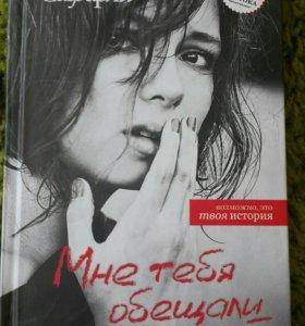 "Книга Эльчин Сафарли ""Мне тебя обещали"". Новая"