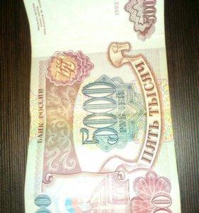 5000 тысячь рублей 1993г