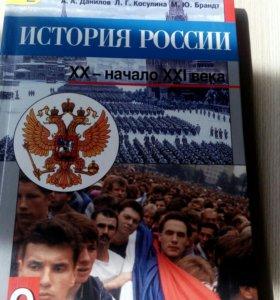 Учебник История России А.А.Данилов 9 класс