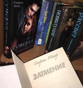 Книги сага «сумерки»