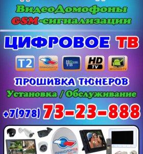 Спутниковое Триколор Цифровое ТВ