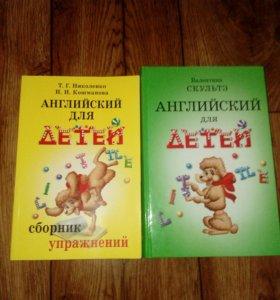 Сборник упражнений по английскому языку.