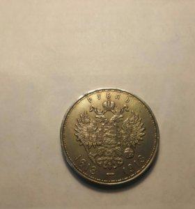 Рубль 300 лет 1913