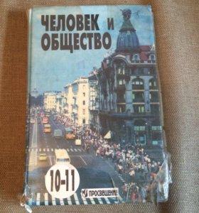 """Учебник """"Человек и общество"""" 10-11 класс"""