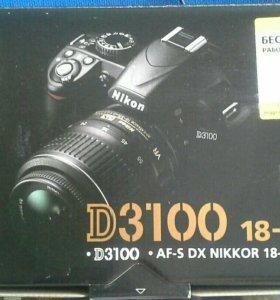 Зеркалка D3100 с обьективом 18-55