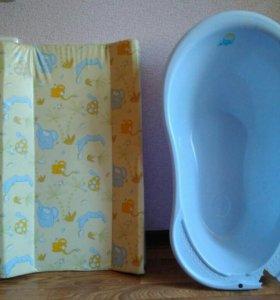 Доска для пеленания и ванночка
