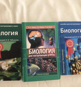 Пособия к ЕГЭ по биологии