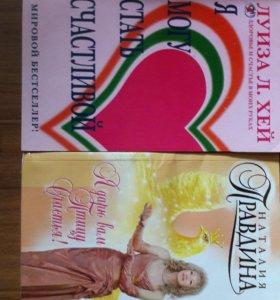 Книги Наталии Правдиной, Луиза Хей