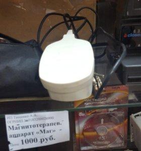 Магнитотерапевтический аппарат