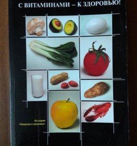 С витаминами к здоровью