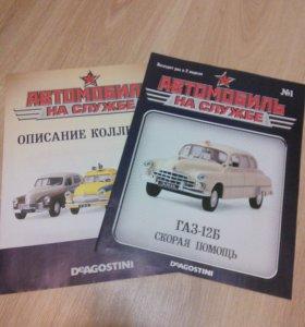 Журналы про машины.