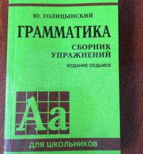 Учебник по Анг языку Ю.Голицынский грамматика