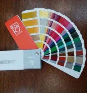 Колеровочный каталог, веер, палитра RAL K7 CLASSIC