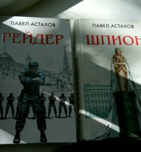 Книги: Павел Астахов (2 книги)