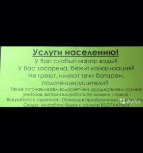 Услуги сантехника Отопление водоснабжение и др.раб