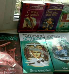 Книги: Татьяна Устинова (6 книг)