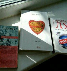 Книги: Дин Кунц, Эрих Фромм, Эрленд Лу