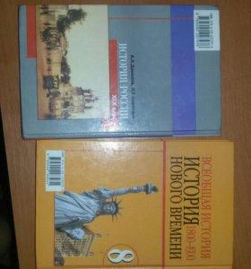 Книги по истории 8 класс
