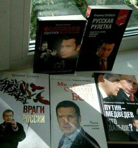 Книги: Владимир Соловьев (5 книг)