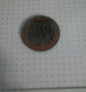Монеты 50 руб. 1992 год