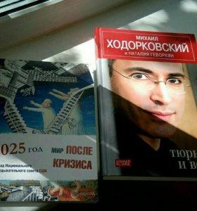 Книги: М.Ходорковский, доклад нац.развед.советаСША