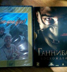 DVD диски: Кин-дза-дза, Ганнибал: восхождение