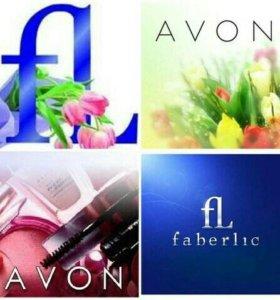 Avon и Faberlic