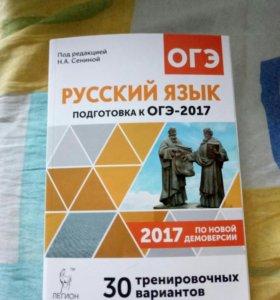 ОГЭ русский язык Легион