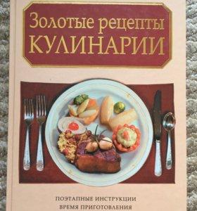 Книга кулинарии❗️❗️❗️