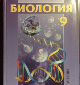 Биология 9 класс