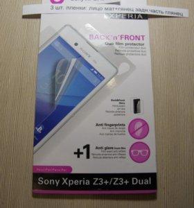 Пленка Sony Xperia Z3+ (3 шт.)