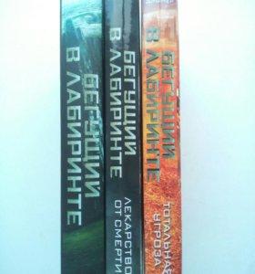 Бегущий в лабиринте (3 книги)