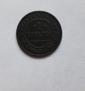 1 копейка 1915.