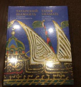 НОВАЯ книга ТАТАРСКИЙ ШАМАИЛЬ