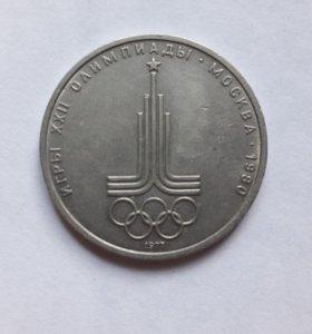 1 рубль. Игры 22 Олимпиады. Москва 1980г.