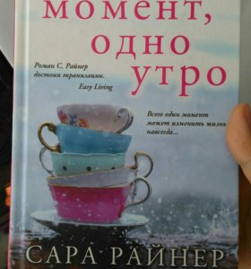 "Книга ""Один момент, одно утро"""
