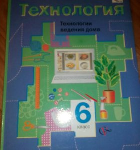 Учебник по технологии