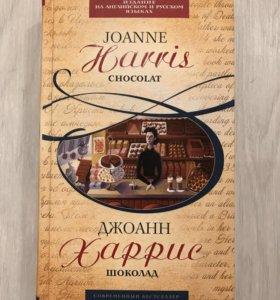 Книга Шоколад Джоанн Харрис на английском