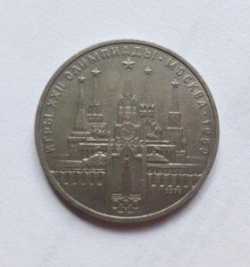 1 рубль. Игры 22 Олимпиады. Москва 1980.