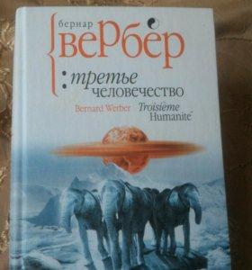 Книга Третье человечество Б. Вербер