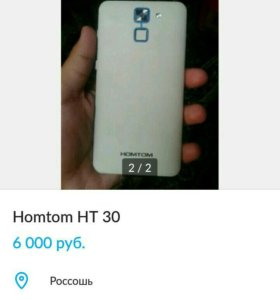HOMTOM HT 30 абмен