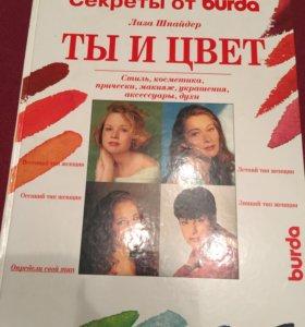 Книга для девушек/женщин