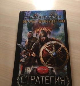 """Книга """"Игры викингов """""""