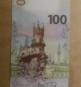Купюра 100 рублей Крым