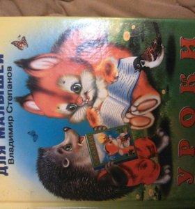 Учебник для малышей