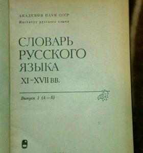 Словарь русского языка XI-XVIIвв 1-14 тома