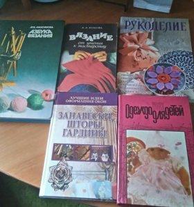 Книги для шитья, вязания и рукоделия